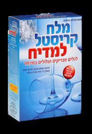 מלח קריסטל - למדיח כלים