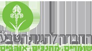 מלח הארץ בשיתוף החברה להגנת הטבע